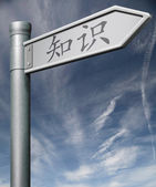 Knowledge Chinese road sign clipping path — Stock Photo