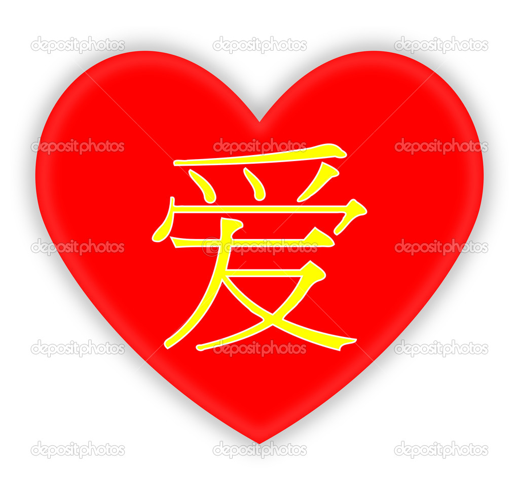 Chinese Symbol Love Hot Girls Wallpaper