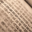 Ancient chinese words on old paper — Stock Photo