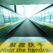 Hold the handrail — Stock Photo