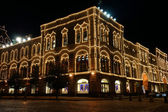 Store GUM at night, Red Square, Moscow, Russian Federation — Stock Photo