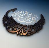 Ramadan Karim — Stock Photo