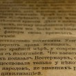Background with slavonic text in old book — Stock Photo