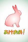 šťastný nový rok v japonštině — Stock fotografie