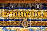 Cordoba sign, Spain — Stock Photo