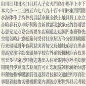 Kanji set — Stock Vector