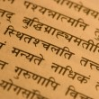 Sanskrit verse from Bhagavad Gita — Stock Photo