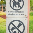 Stock Photo: Signs warn pet. And do not litter.