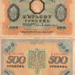 Old Ukrainian banknote par 500 hryvnias - Stock Photo