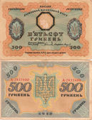 Old Ukrainian banknote par 500 hryvnias — Stock Photo