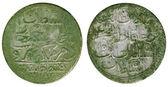 Ancient Arabian coin — Stock Photo