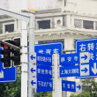 Road Signs, China — Stock Photo