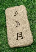 δευτ πέτρα — Φωτογραφία Αρχείου