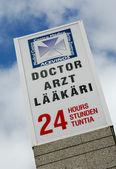 Signalisation 的一个医疗中心 — 图库照片