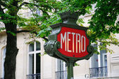 Metro - paris, francia — Foto de Stock
