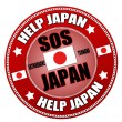Help Japan label — Stock Vector