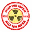 Help Japan stamp — Stock Vector