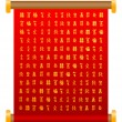 Chinese scroll — Stock Vector