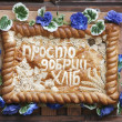 Stock Photo: Beautiful festive bread, baked by Lvov bakers