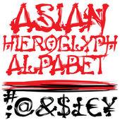 Asian vector alphabet — Stock Vector