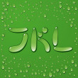 Water drop letters on green background — Imagens vectoriais em stock