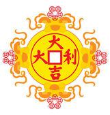 Oriental Prosperous Symbol — Stock Vector