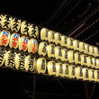 Japanese paper lanterns at Night - Stock Photo