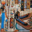 Egyptian papyrus — Stock Photo #4390786
