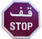 Stop sign in arabic — Stock Photo