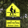 School zone — Stock Photo