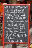 Chinese restaurant — Stock Photo