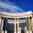 Stock Photo: Ukraine Ministry of Foreign Affairs