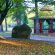 Autumn city park - Stock Photo