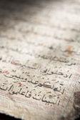 Strony koranu — Zdjęcie stockowe