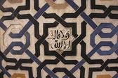 L'Alhambra de Grenade — Stock Photo