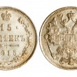 Antique coin of russia 1915 year — Stock Photo