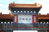 China Town Sign — Foto de Stock