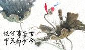 Chinees schilderij 017 — Stockfoto