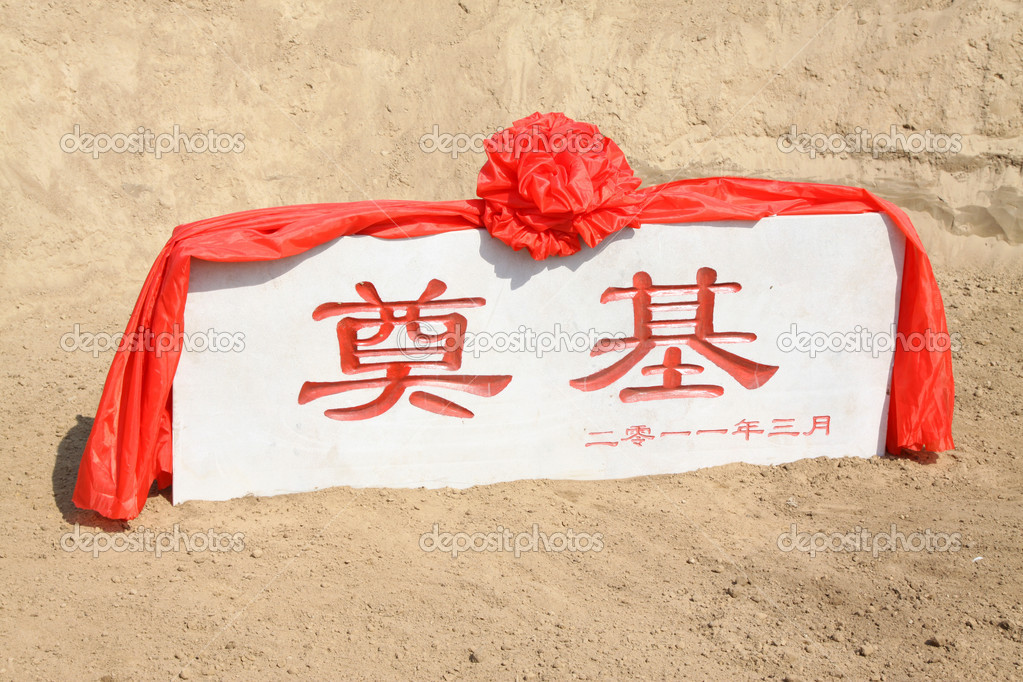 Foundation stone steles in a construction site   Stock Photo #5357462