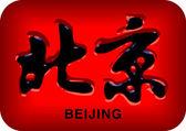 Beijing hieroglyphs — Stock Vector