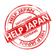 Help Japan stamp isolated - Stock Photo