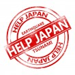 Help Japstamp isolated — Stock Photo #5343914