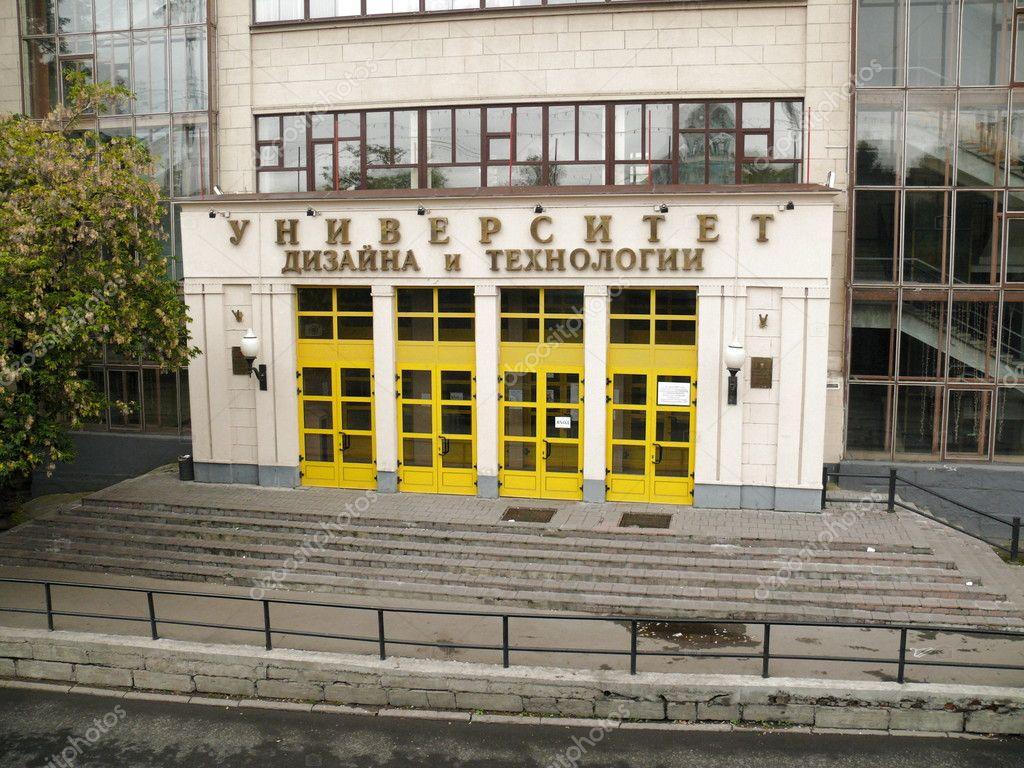Московский университет дизайна и технологий.