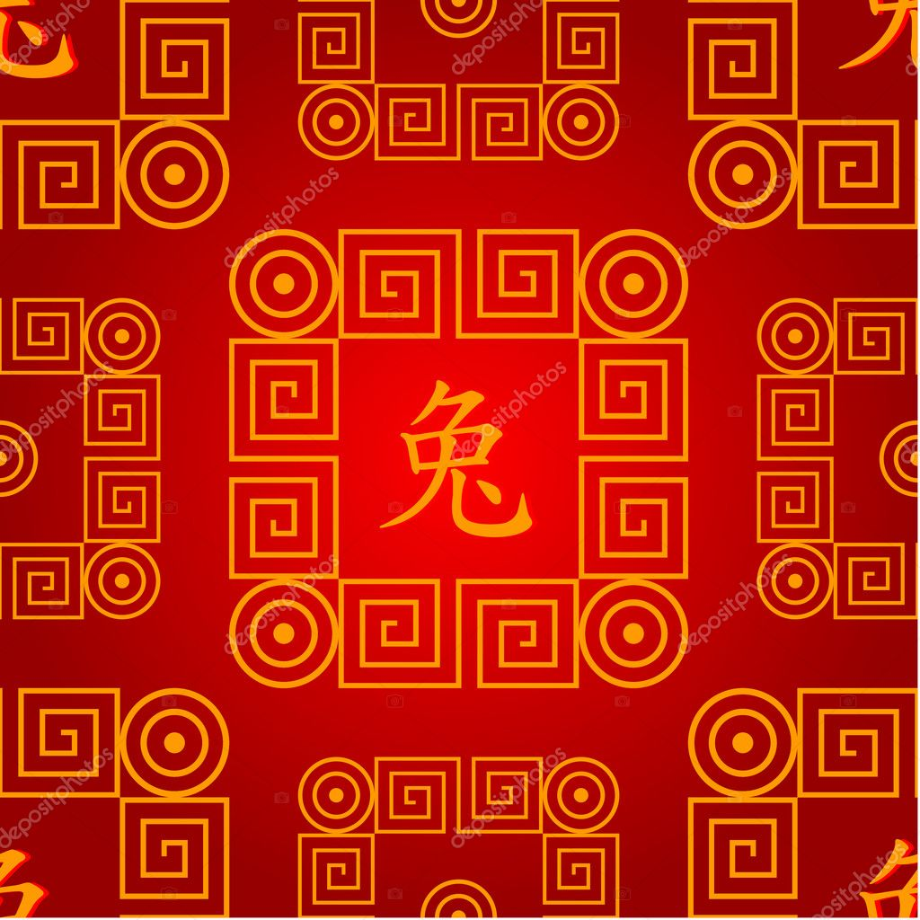Vector chinese seamless pattern stock vector makarova for Chinese vector