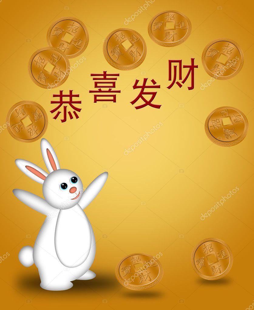 chinese new year 2011 rabbit welcoming prosperity gold stock photo 4406640 - Chinese New Year 2011
