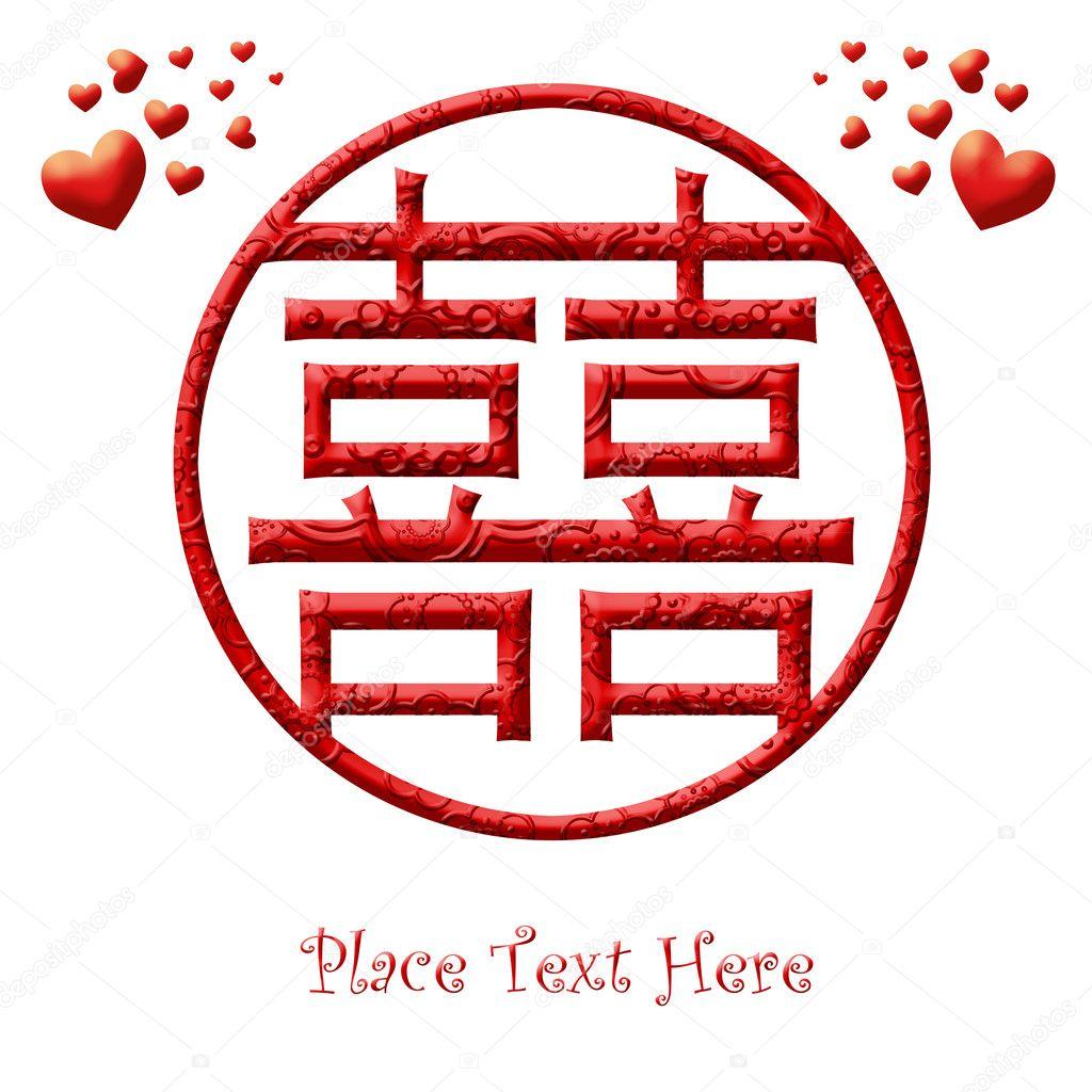 Connu cercle des symboles de mariage chinois double bonheur amour  FS39