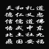 Photo Chinese characters on black background