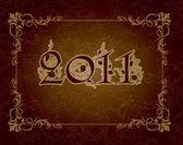 2011 vintage New Year greeting