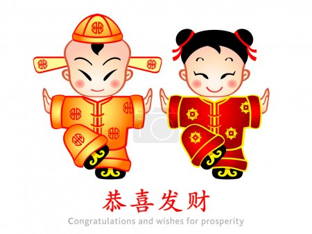 Illustration for Chinese New Year congratulations with smiling boy and girl - Royalty Free Image