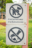 Signs warn pet. And do not litter.